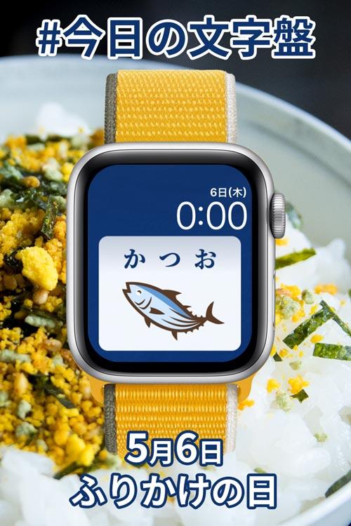 5月6日「ふりかけの日」のApple Watch文字盤