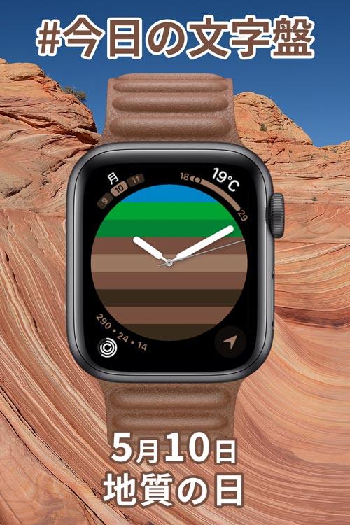 5月10日「地質の日」のApple Watch文字盤