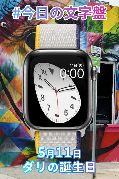 5月11日「ダリの誕生日」のApple Watch文字盤