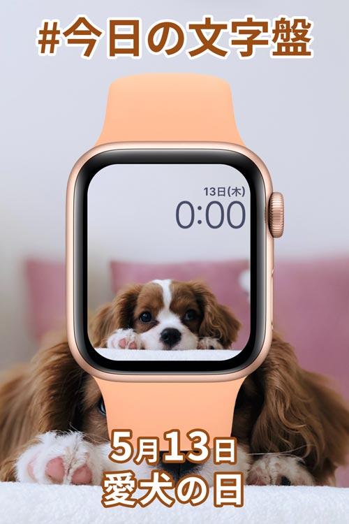 5月13日「愛犬の日」のApple Watch文字盤