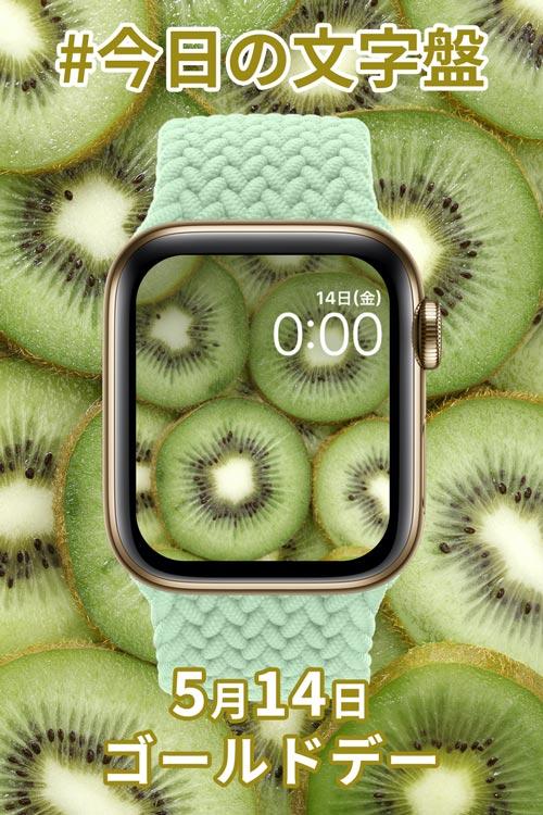 5月14日「ゴールドデー」のApple Watch文字盤