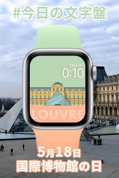 5月18日「国際博物館の日」のApple Watch文字盤