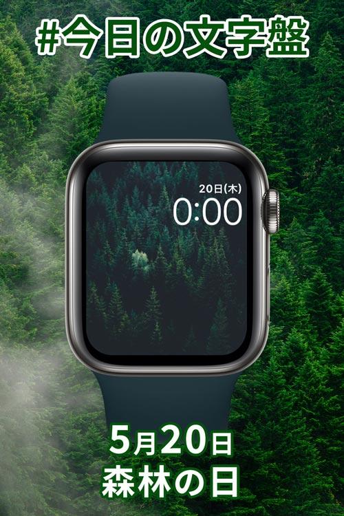 5月20日「森林の日」のApple Watch文字盤