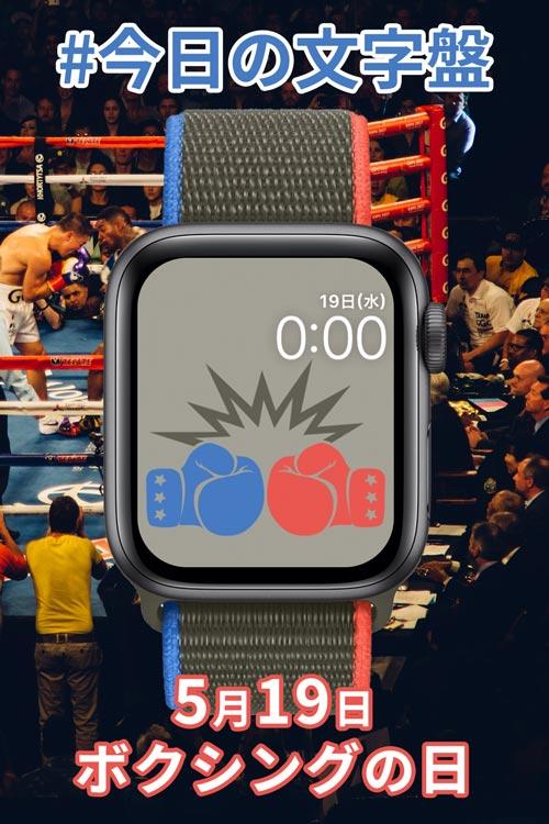 5月19日「ボクシングの日」のApple Watch文字盤