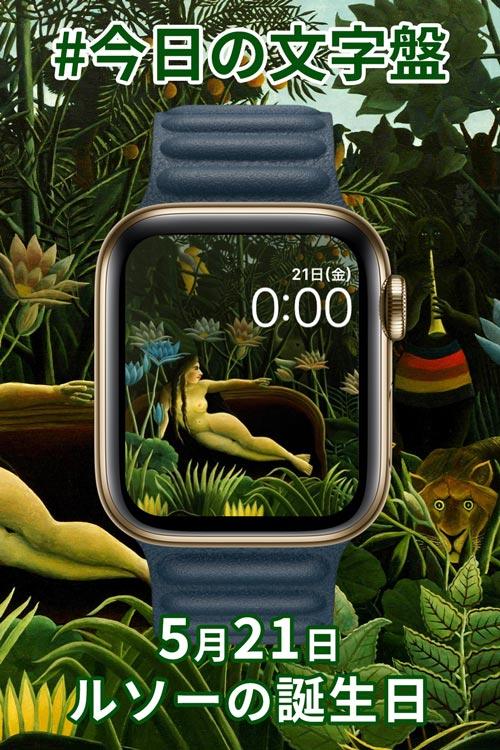 5月21日「アンリ・ルソーの誕生日」のApple Watch文字盤
