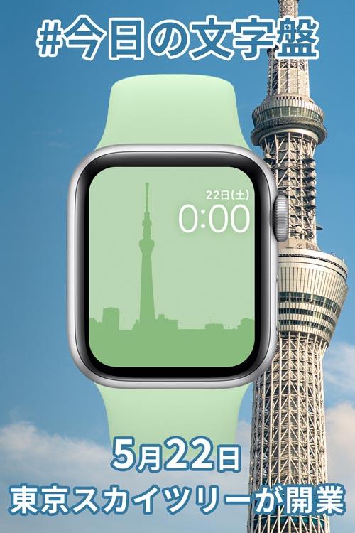 5月22日「東京スカイツリーが開業」した日のApple Watch文字盤
