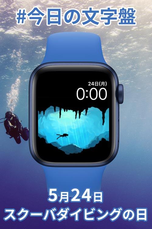 5月24日「スクーバダイビングの日」のApple Watch文字盤