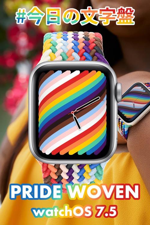 5月25日「プライドウーブン」のApple Watch文字盤