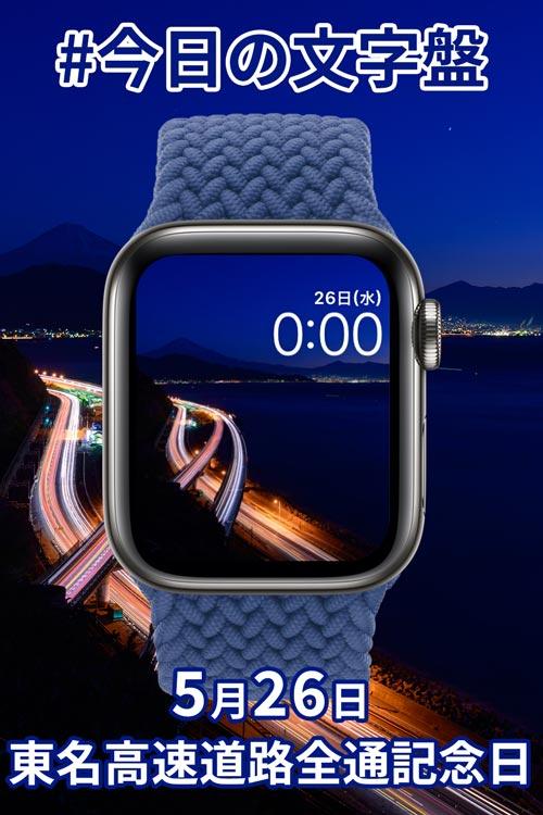 5月26日「東名高速道路全通記念日」のApple Watch文字盤