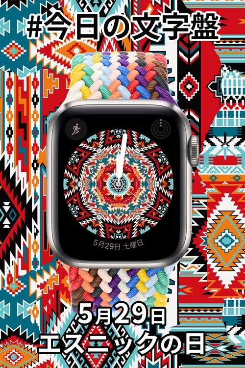 5月29日「エスニックの日」のApple Watch文字盤