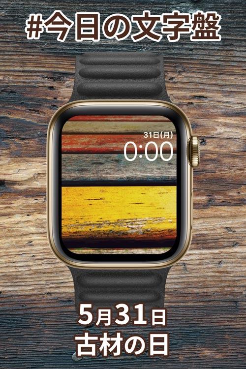 5月31日「古材の日」のApple Watch文字盤
