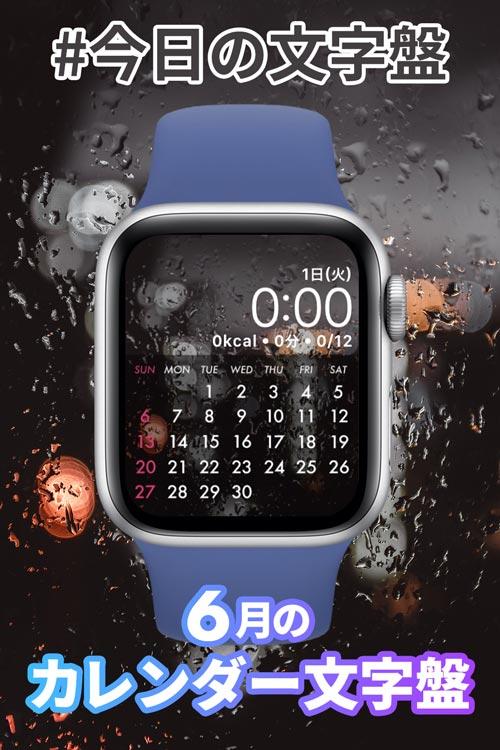 6月1日「6月のカレンダー」のApple Watch文字盤