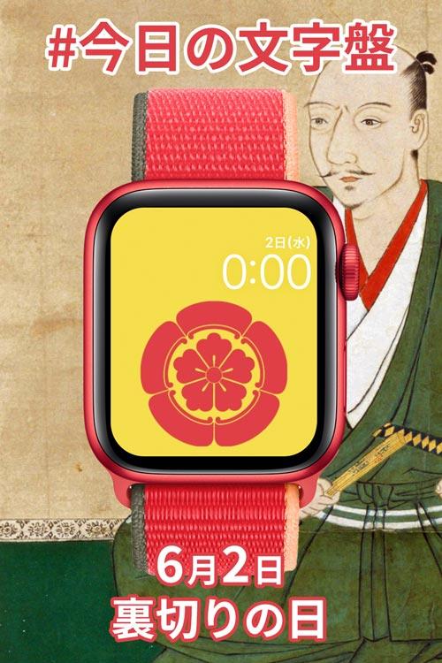 6月2日「裏切りの日」のApple Watch文字盤