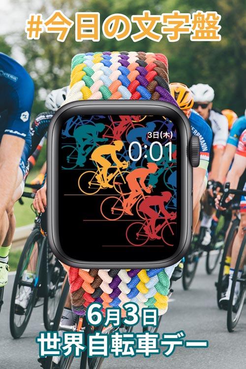 6月3日「世界自転車デー」のApple Watch文字盤