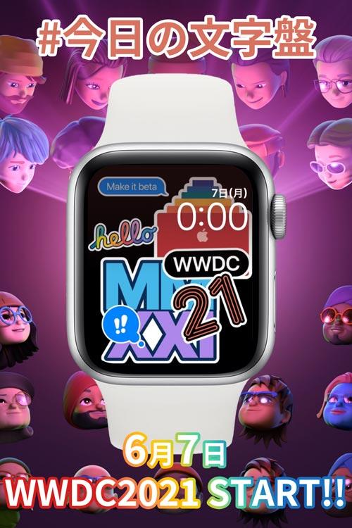 6月7日「WWDC2021」のApple Watch文字盤