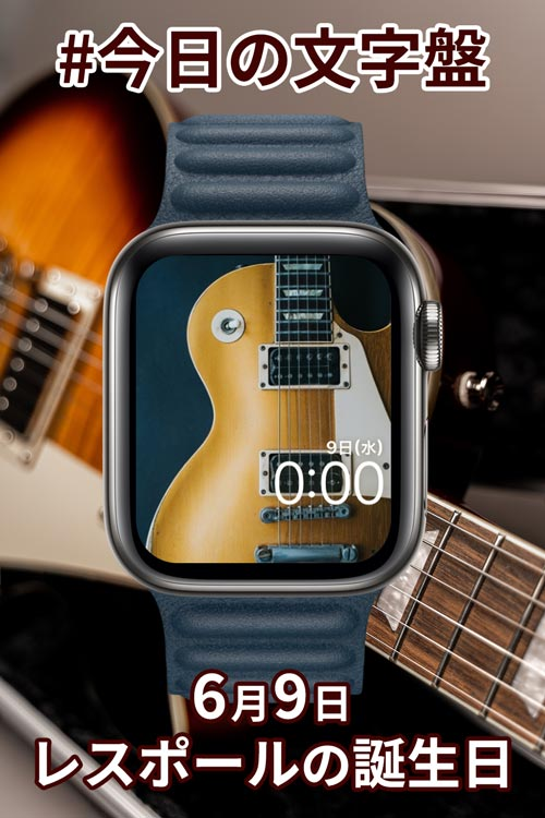 6月9日「レスポールの誕生日」のApple Watch文字盤