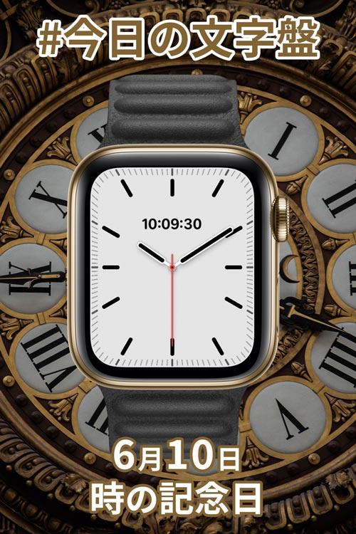 6月10日「時の記念日」のApple Watch文字盤