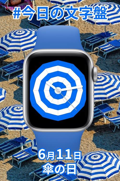 6月11日「傘の日」のApple Watch文字盤