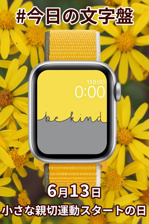 6月13日「小さな親切運動スタートの日」のApple Watch文字盤