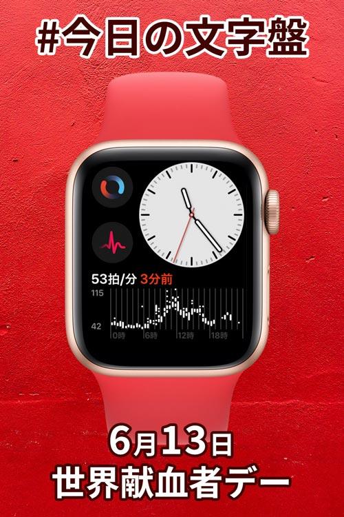 6月14日「世界献血者デー」のApple Watch文字盤