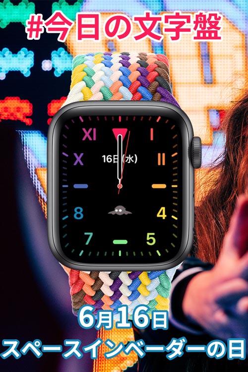 6月16日「スペースインベーダーの日」のApple Watch文字盤
