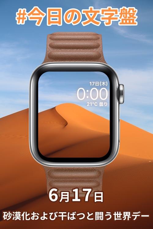 6月17日「砂漠化および干ばつと闘う世界デー」のApple Watch文字盤