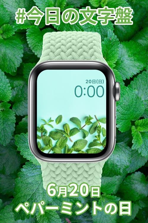 6月20日「ペパーミントの日」のApple Watch文字盤