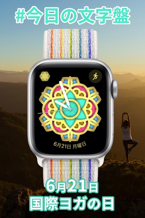 6月21日「国際ヨガの日」のApple Watch文字盤