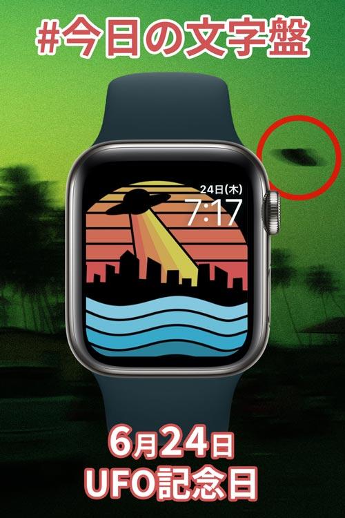 6月24日「UFO記念日/空飛ぶ円盤記念日」のApple Watch文字盤