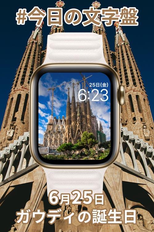 6月25日「ガウディの誕生日」のApple Watch文字盤