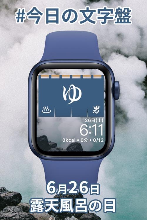 6月26日「露天風呂の日」のApple Watch文字盤