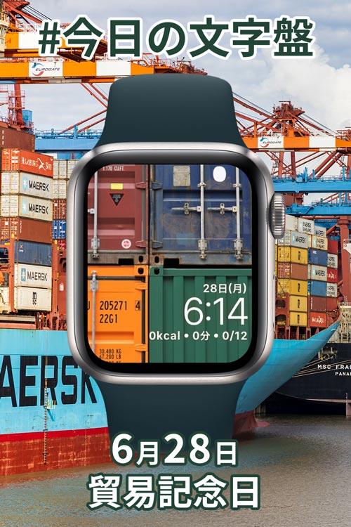 6月28日「貿易記念日」のApple Watch文字盤