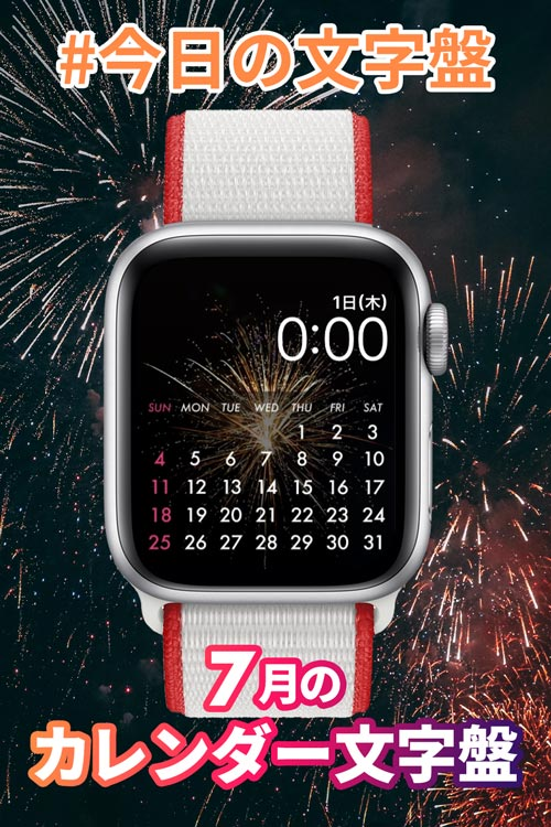 7月1日「7月のカレンダー」のApple Watch文字盤