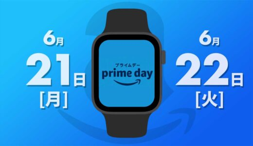 【2021年】Amazonプライムデーで買うべきApple Watch関連商品まとめ