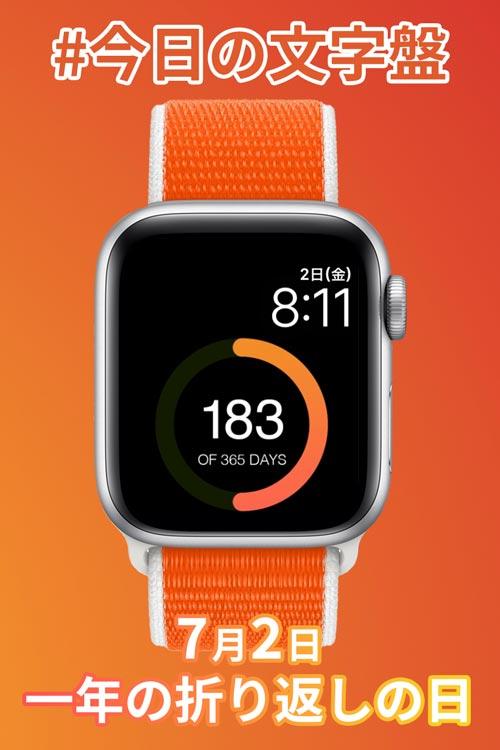 7月2日「一年の折り返しの日」のApple Watch文字盤
