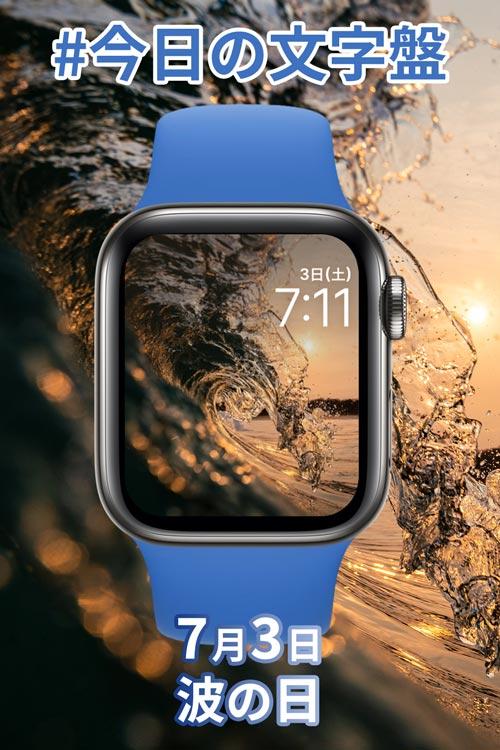 7月3日「波の日」のApple Watch文字盤