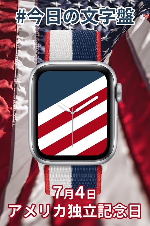 7月4日「アメリカ独立記念日」のApple Watch文字盤