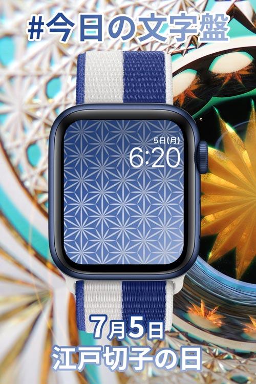 7月5日「江戸切子の日」のApple Watch文字盤