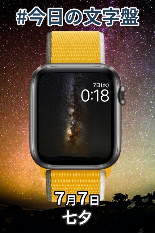 7月7日「七夕」のApple Watch文字盤