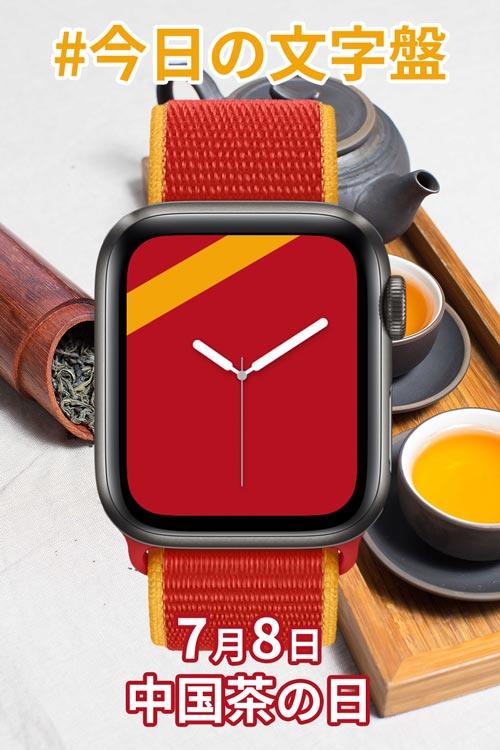 7月8日「中国茶の日」のApple Watch文字盤