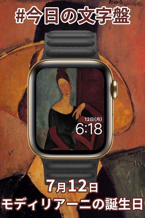 7月12日「モディリアーニの誕生日」のApple Watch文字盤