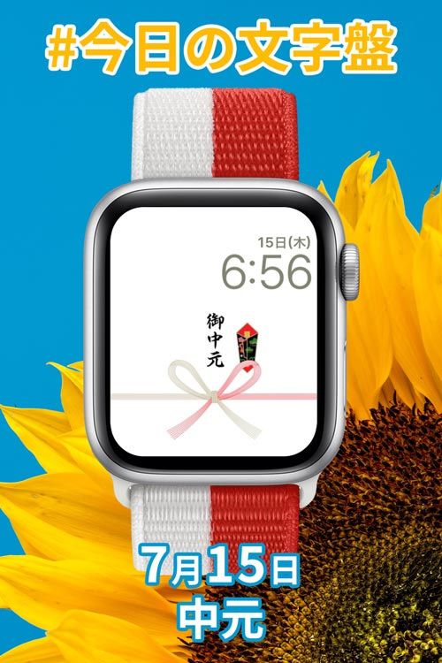7月15日「中元」のApple Watch文字盤