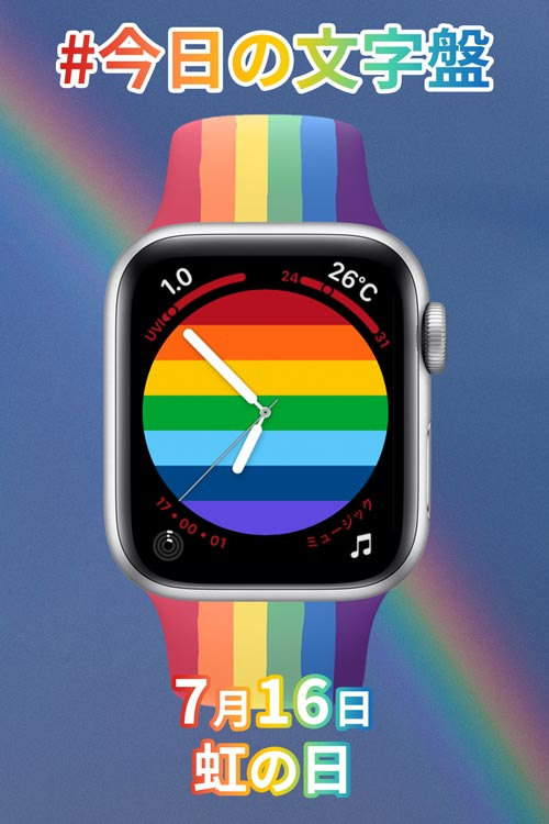7月16日「虹の日」のApple Watch文字盤