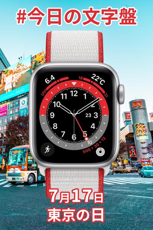 7月17日「東京の日」のApple Watch文字盤