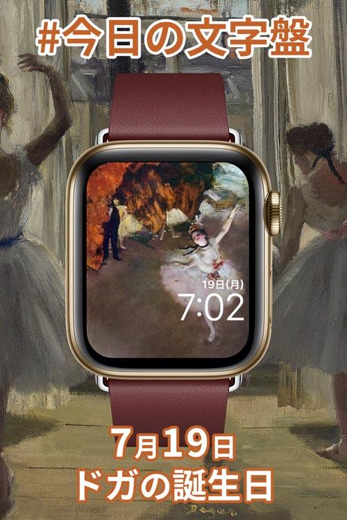 7月19日「ドガの誕生日」のApple Watch文字盤