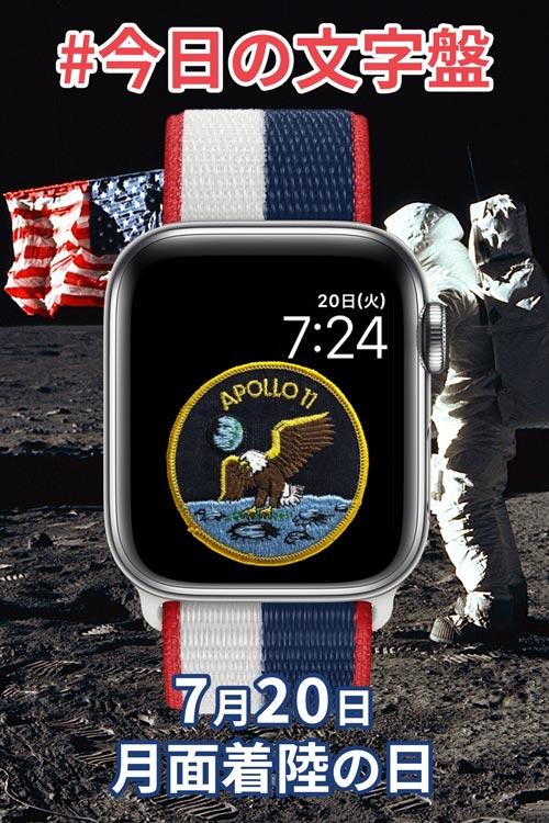 7月20日「月面着陸の日」のApple Watch文字盤