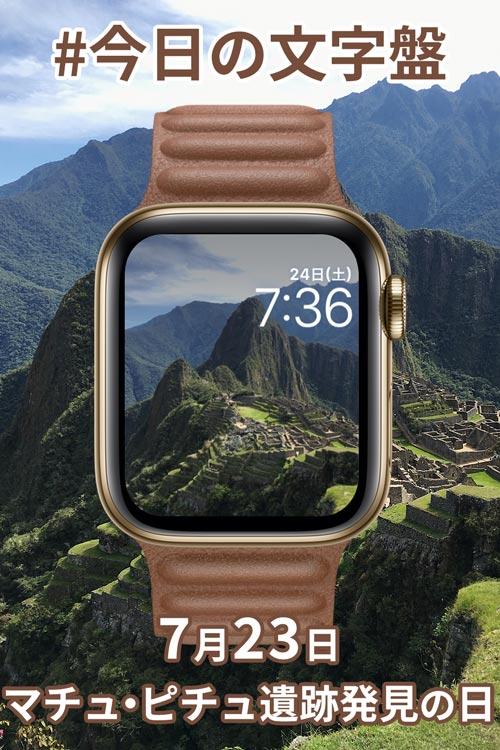 7月24日「マチュ・ピチュ遺跡発見の日」のApple Watch文字盤