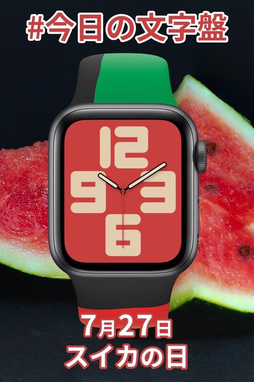 7月27日「スイカの日」のApple Watch文字盤