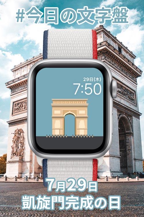 7月29日「凱旋門完成の日」のApple Watch文字盤