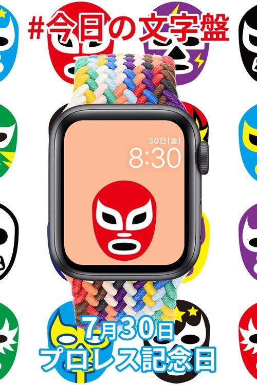 7月30日「プロレス記念日」のApple Watch文字盤